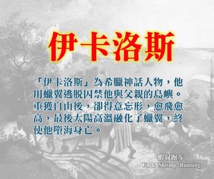 icarus_story2.jpg